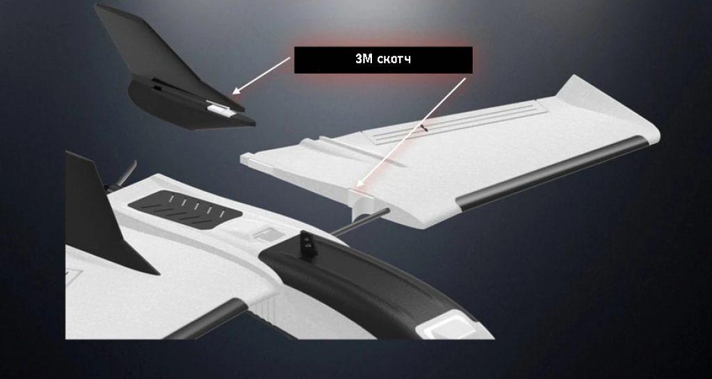 3 м скотч для крепления крыльев Zohd dart 250